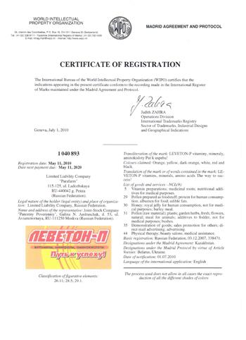Сертификат международный