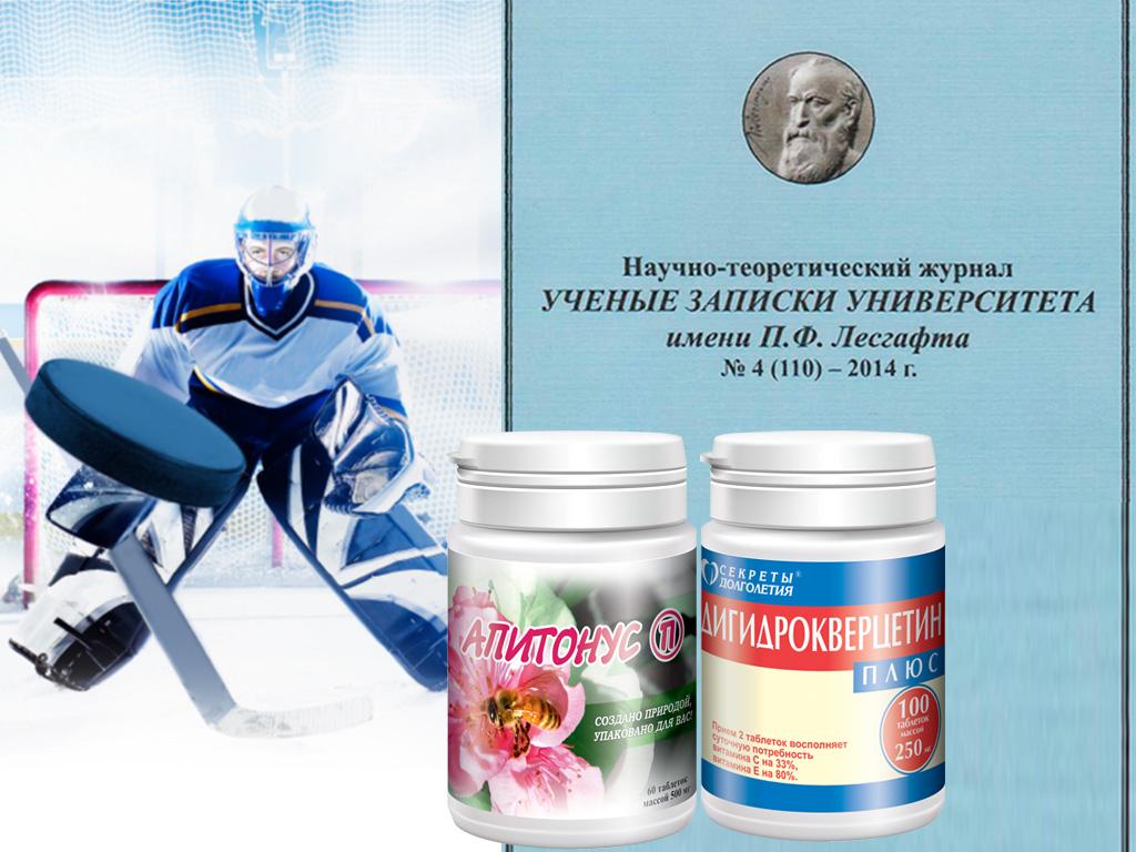 Апитонус и дигидрокверцетин Плюс в хокее