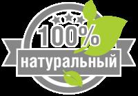 100натуральный (1)