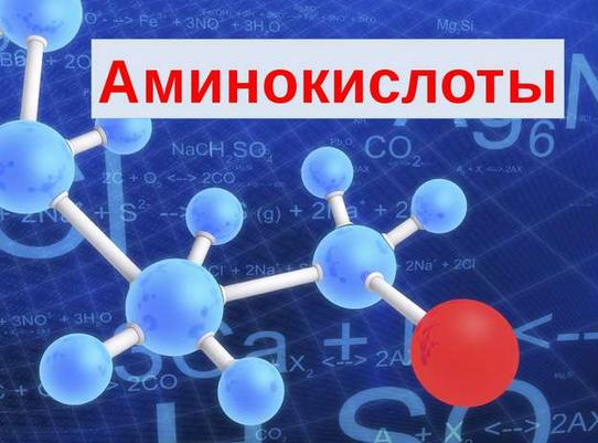 аминокис