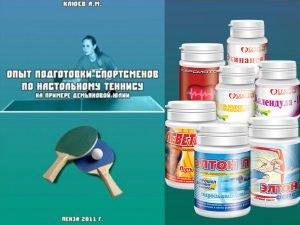 Настольный теннис и пищевые добавки