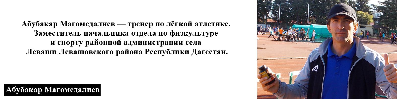 Магомедалиев - тренер по легкой атлетике рекомендует Леветон