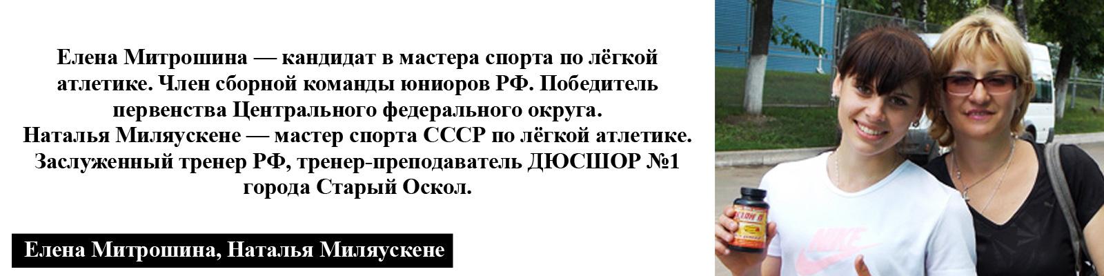 Елена Митрошина и Наталья Миляускене - легкая атлетика