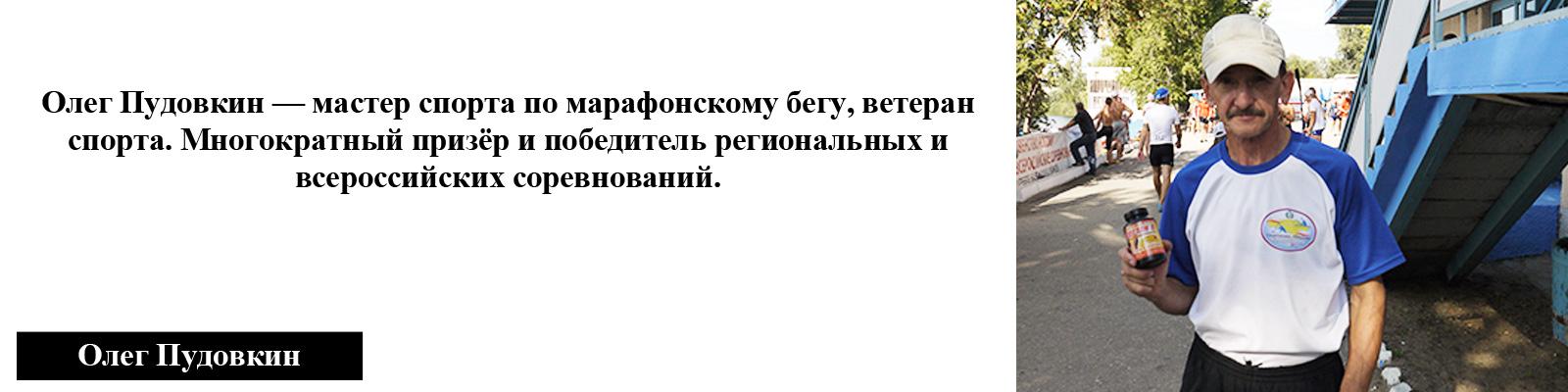 Пудовкин - легкая атлетика