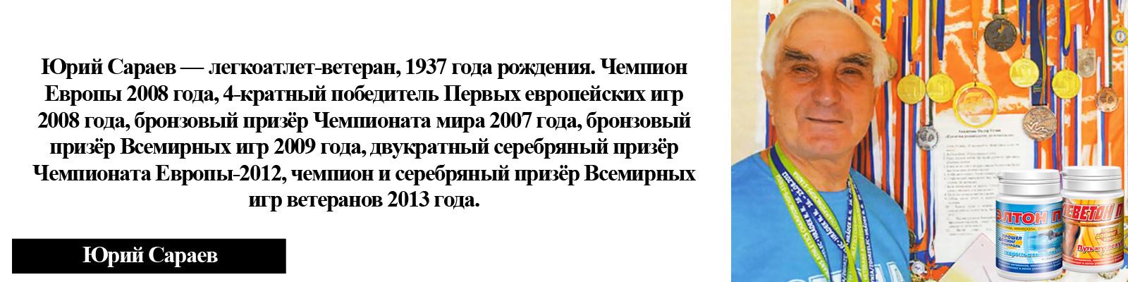 Юрий Сараев говорит, что для достижений надо принимать Леветон, Элтон, Одуванчик