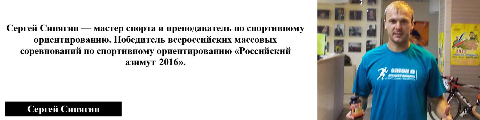 Сергей Синягин Мастер спорта по спортивному ориентированию