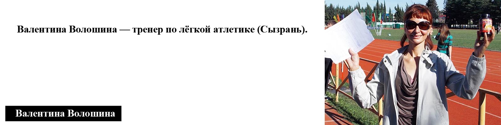 Тренер по легкой атлетике - Валентина Волошина