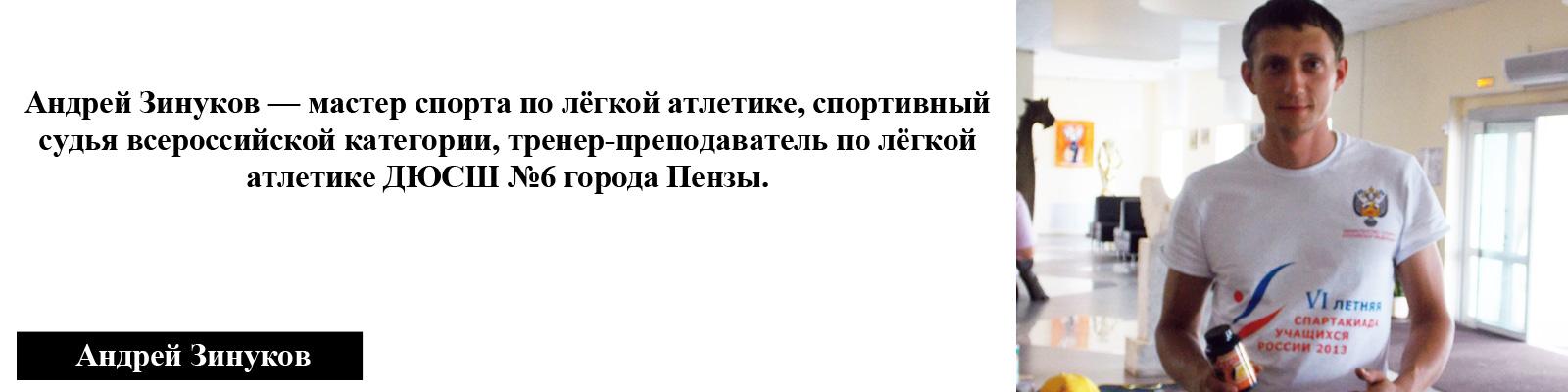 Мастер спорта по легкой атлетике Андрей Зинуков