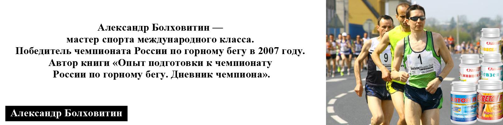 Болховитин Александр в своей книге о препаратах ООО Парафарм
