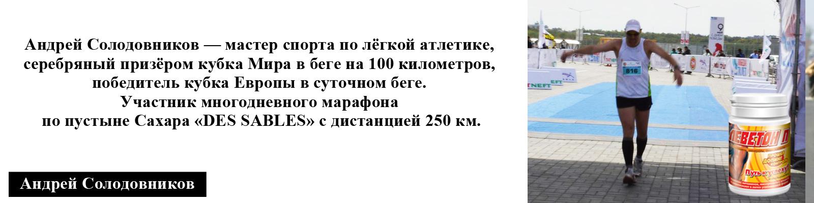Андрей Солодовников Бег на длинные дистанции