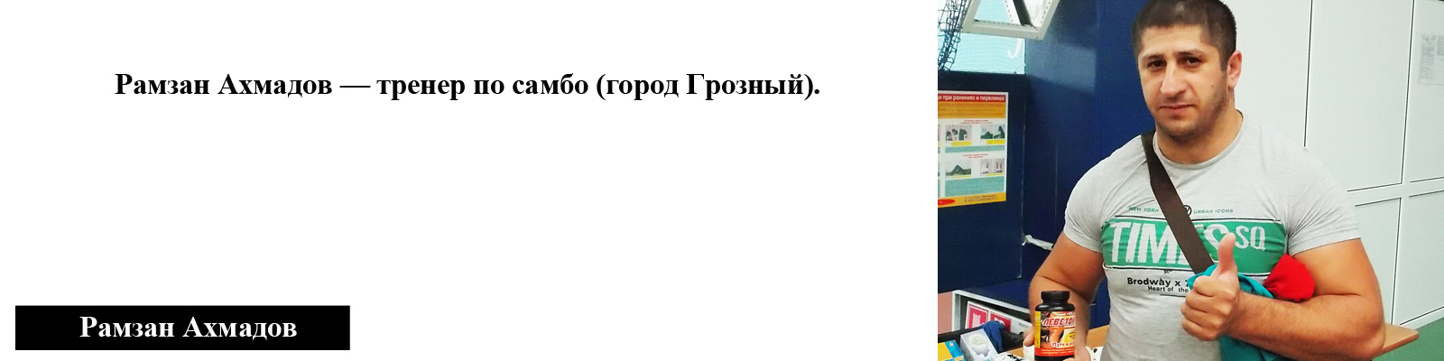 Рамзан Ахмадов - тренер по самбо.