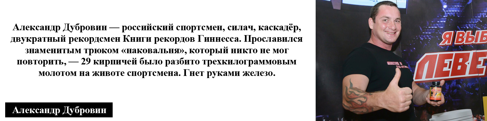 Александр Дубровин - силач, каскадер, культурист