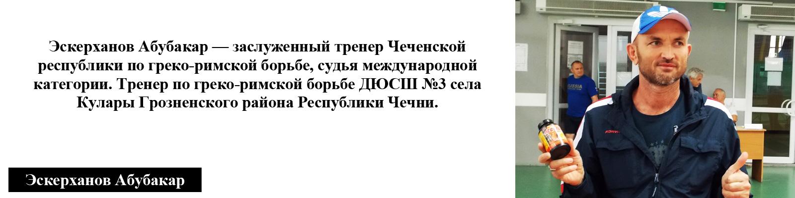 Абубакар Эскерханов борьба тренер