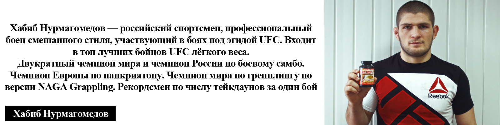 Хабиб Нурмагомедов - единоборства