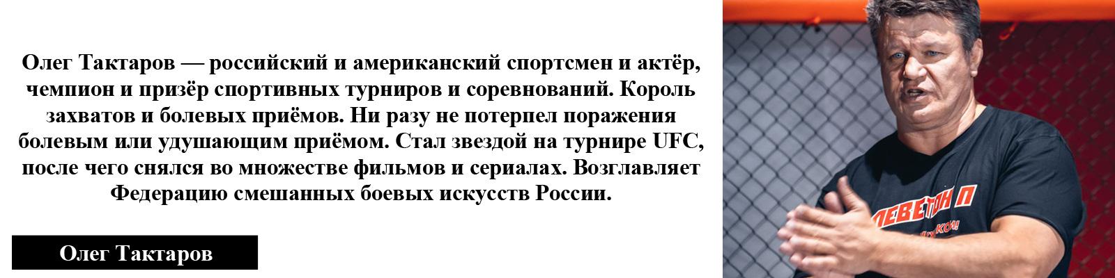 Российский и американский спортсмен и актёр