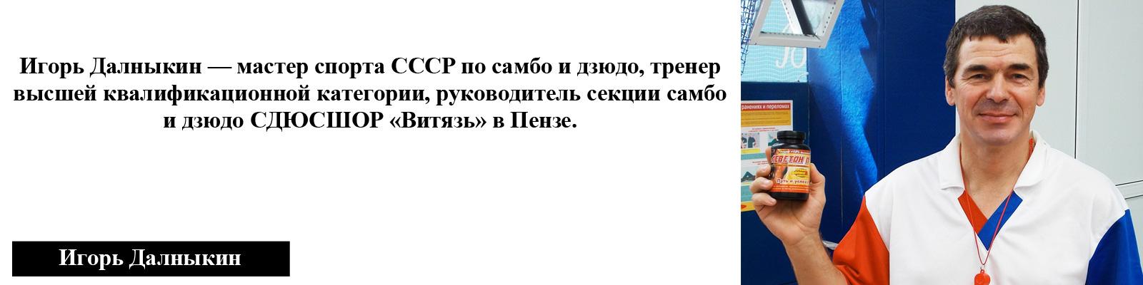 Данилкин Самбо