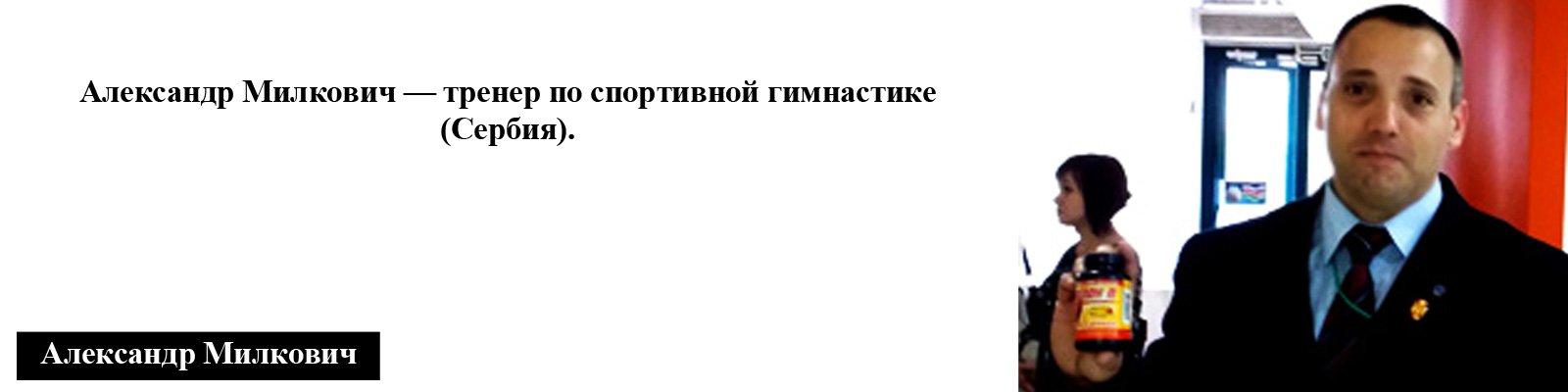 Александр Милкович - тренер по спортивной гимнастике.