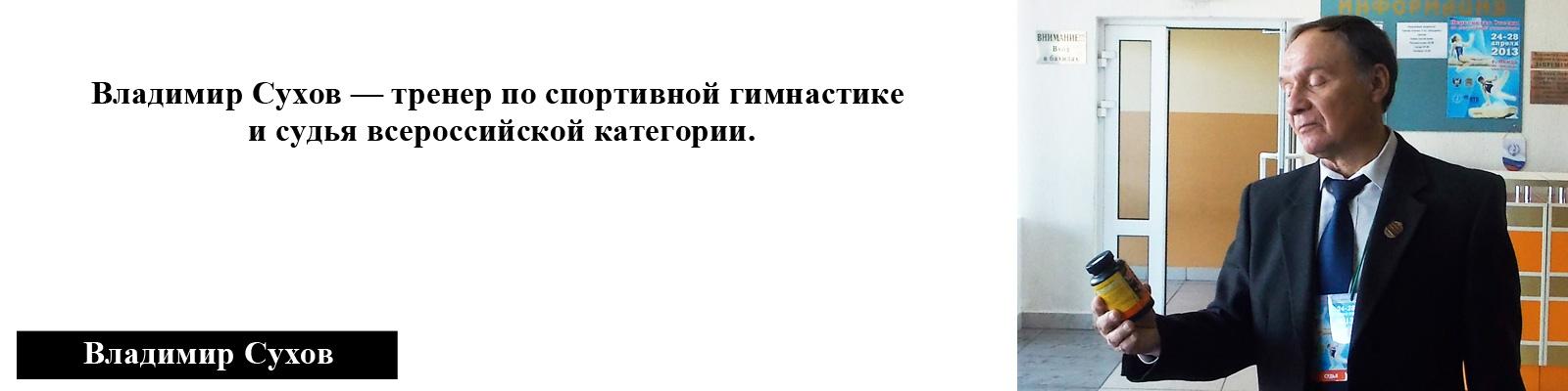 Сухов Гимнастика