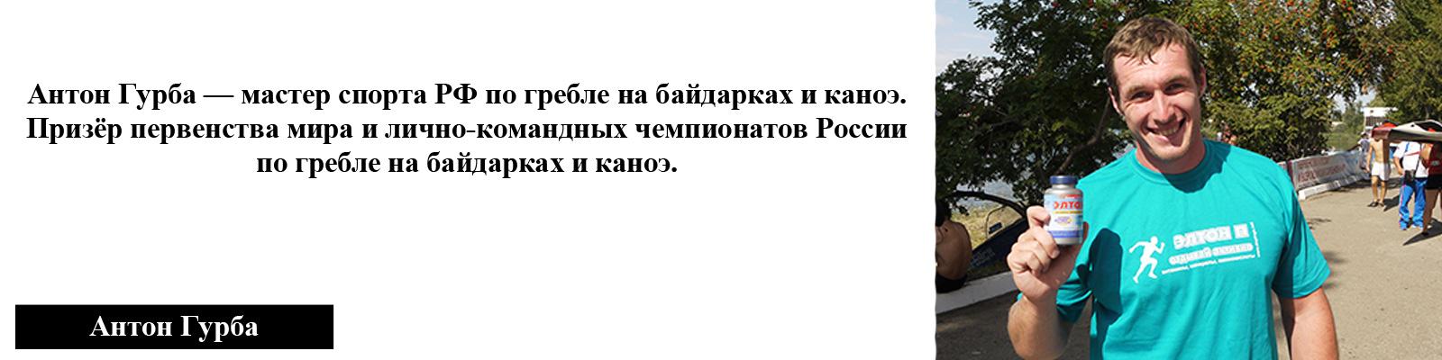 Мастер спорта по гребле Антон Гурба