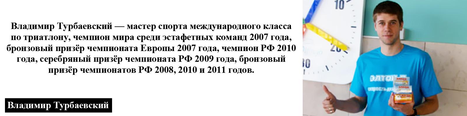 Триатлонист Владимир Турбаевский