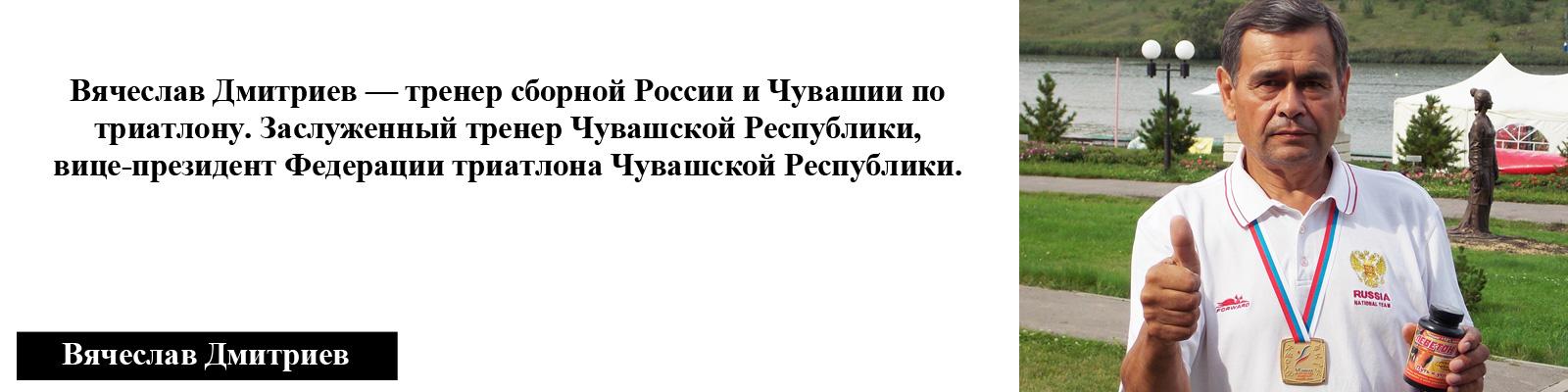 Дмитриев триатлон