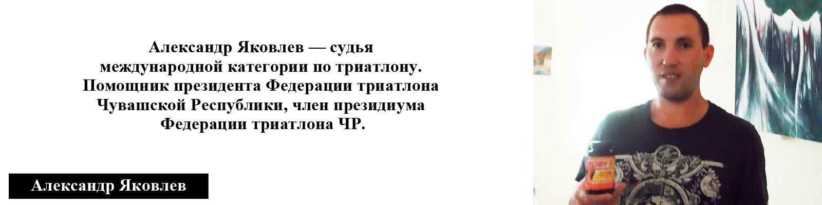Яковлев триатлон