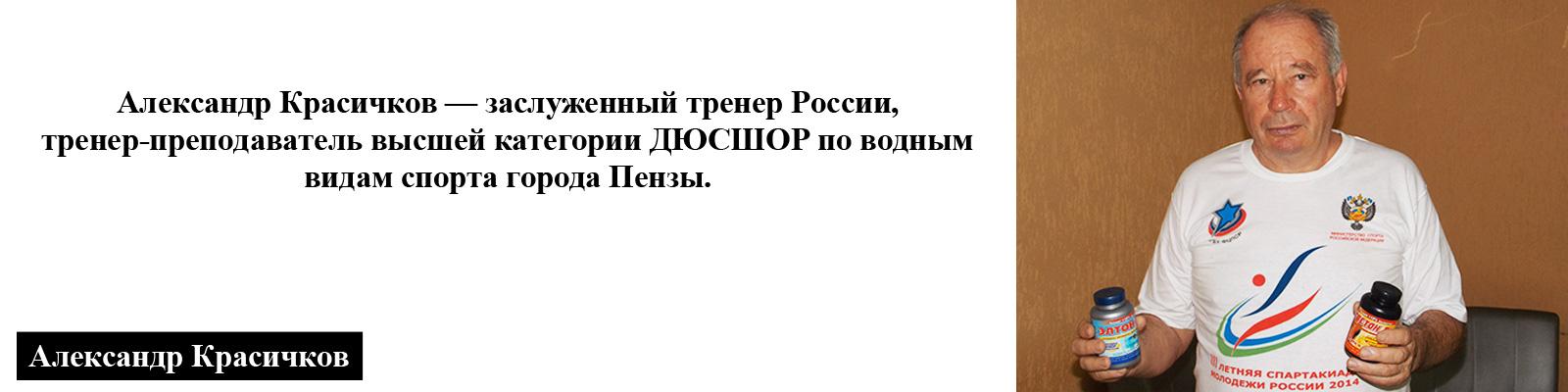 Александр Красичков - заслуженный тренер России