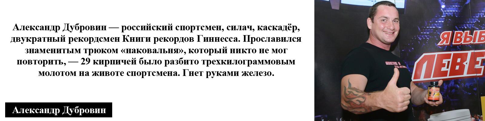 Александр Дубровин - силач, спротсмен