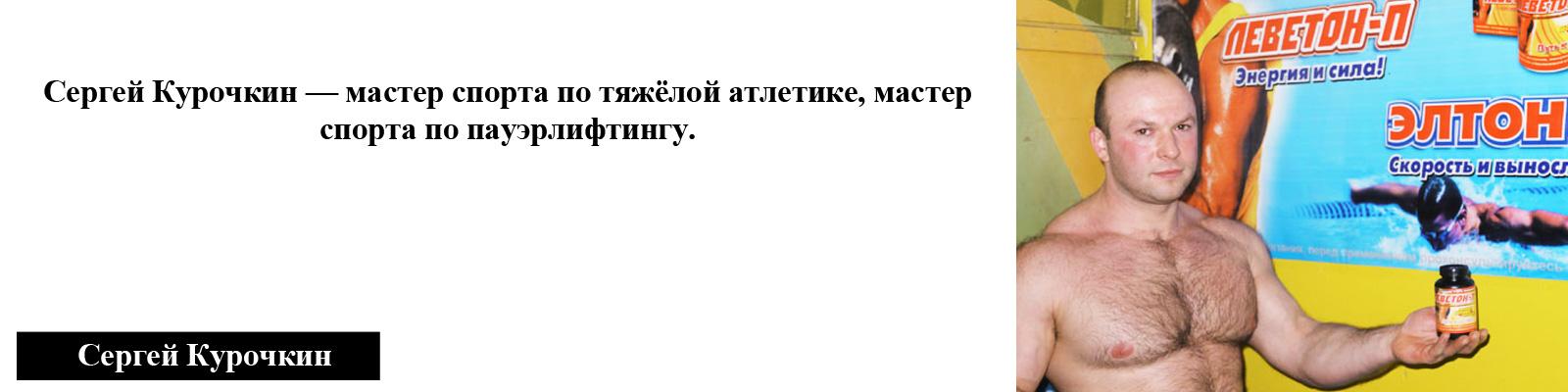 Мастер спорта по тяжелой атлетике Сергей Курочкин