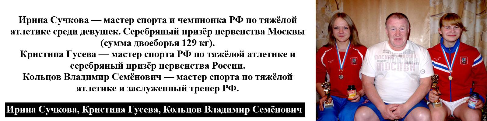 тяжелоатлеты Сучкова Гусева Колчев