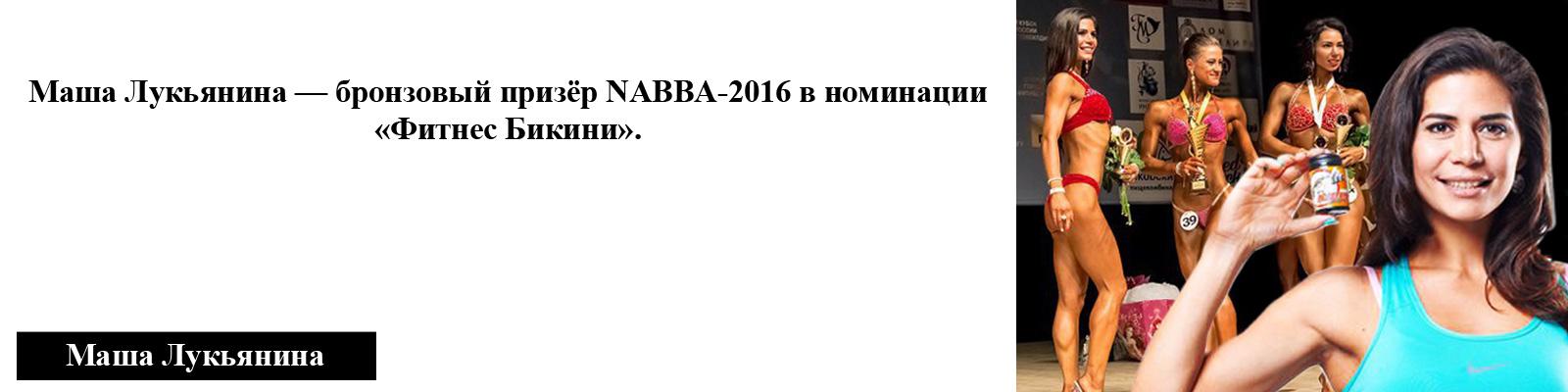 Маша Лукьянина фитнес, бронзовый призер Фитнес Бикини-2016