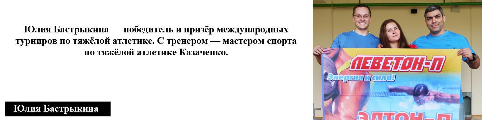 бастрыкина