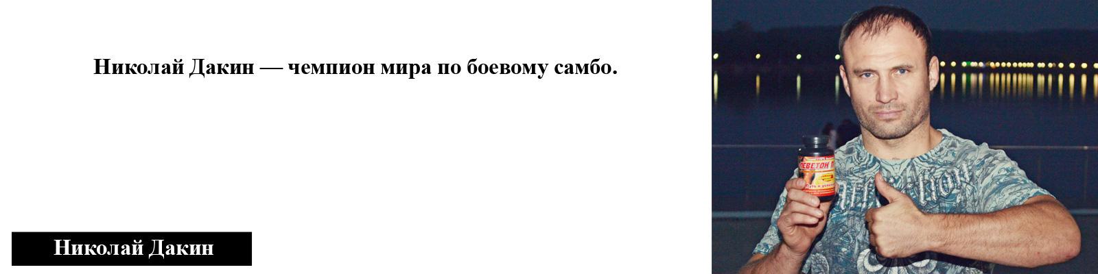 дакин