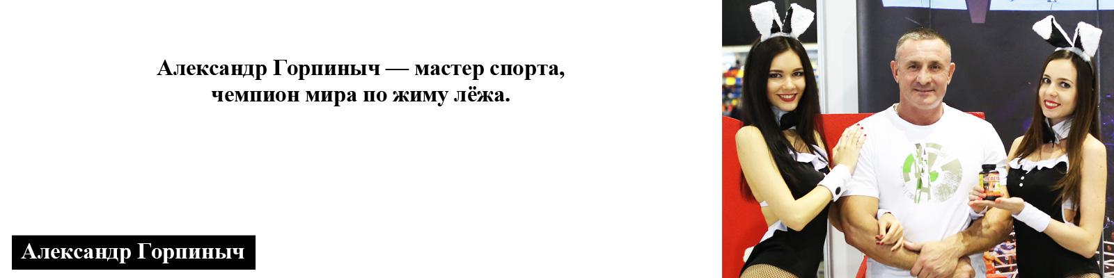 горпинсч
