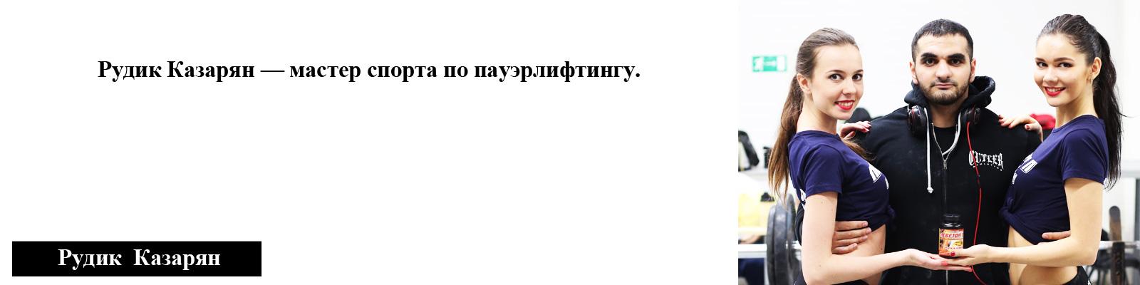 казарян