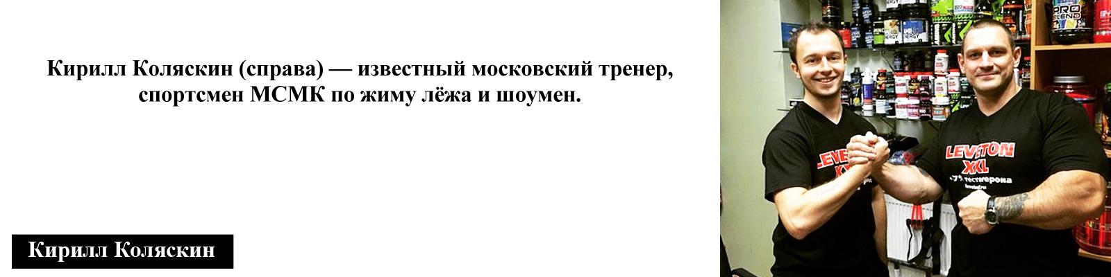 коляскин