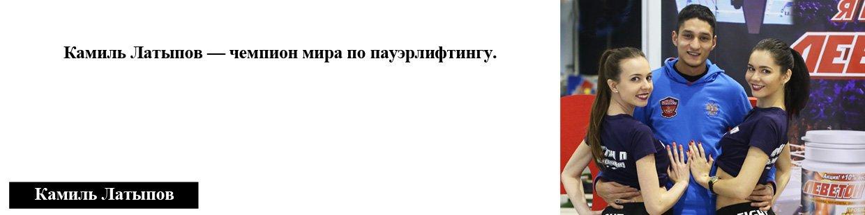 латипов