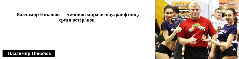 никонов