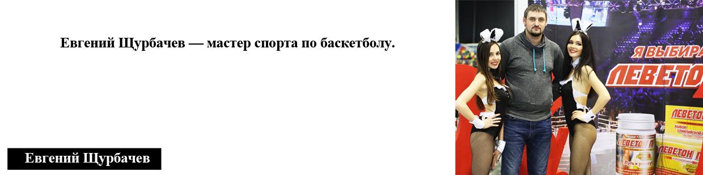 шурбачев