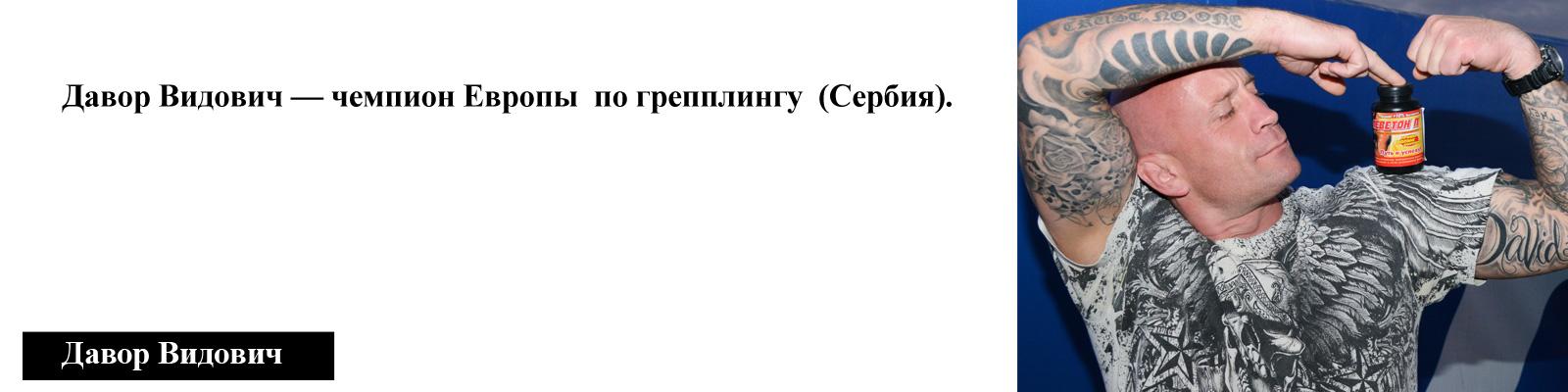 видович