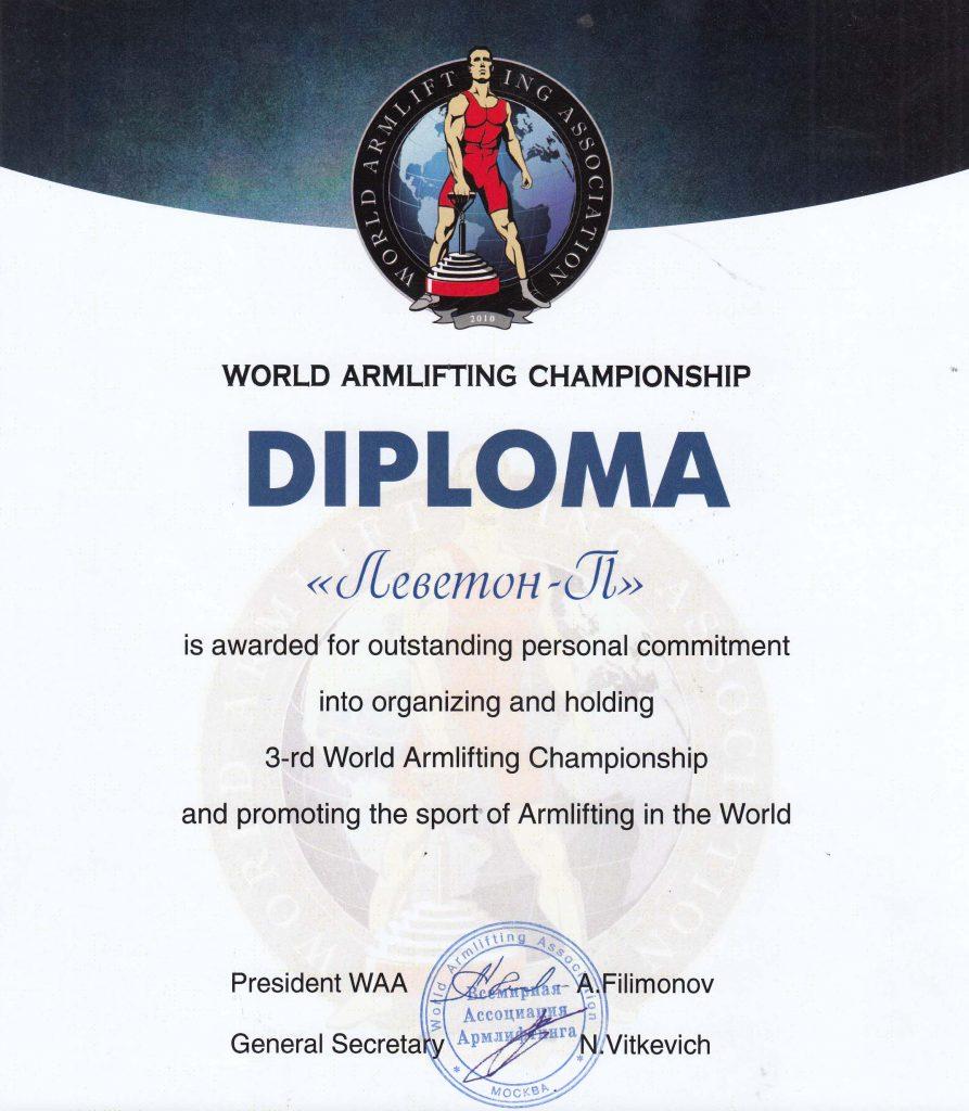 diplom-ot-mirovoi-associacii-armliftinga