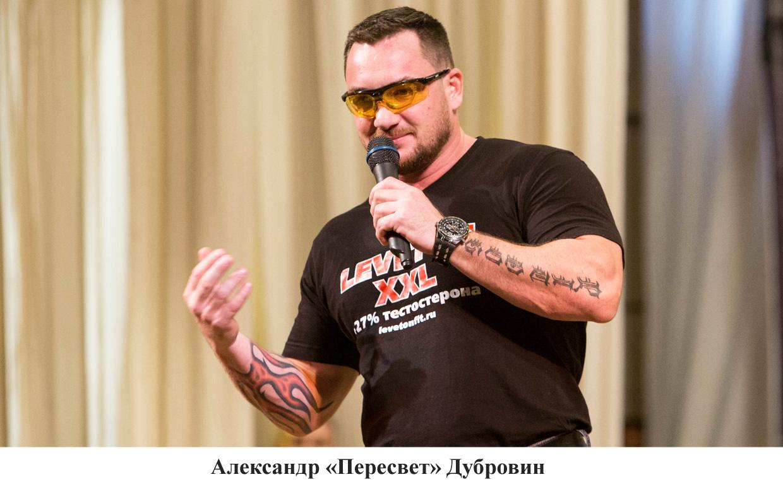 Александр Дубровин - Пересвет