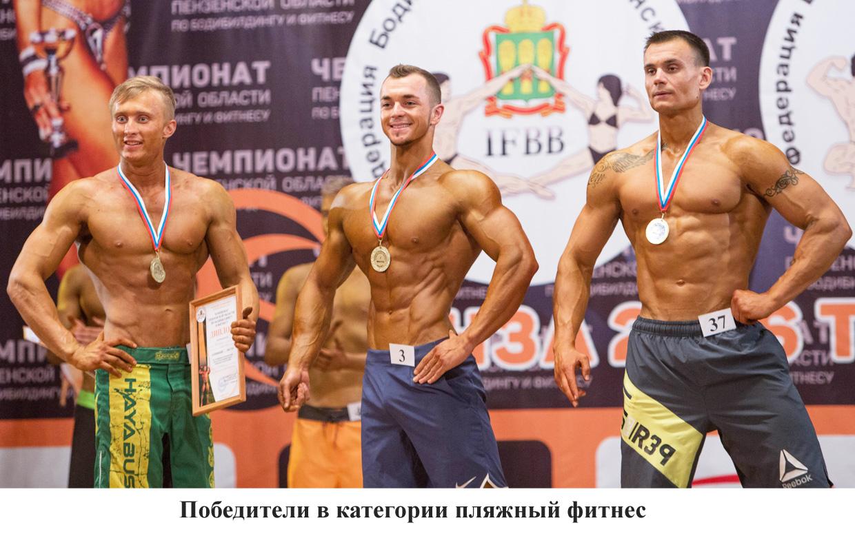 победители в категории пляжный фитнес