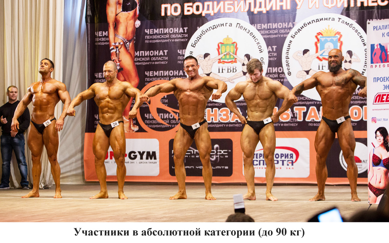 Участники-в-абсолютной-категории-(до-90-кг)