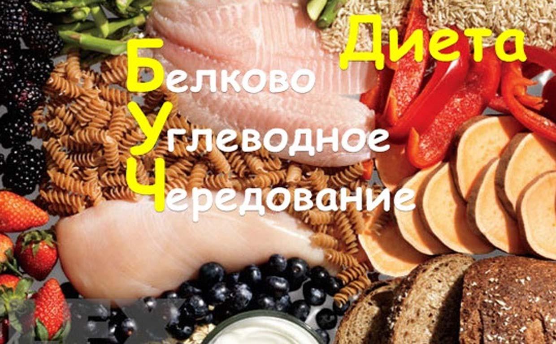 диета 21 день белково углеводная диета