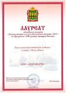 Конкурсные дипломы компании «Парафарм»
