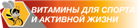 Спортивное питание Леветон Элтон