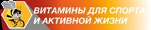 ФИТНЕС | ЗДОРОВЬЕ | СПОРТИВНОЕ ПИТАНИЕ | ВИТАМИНЫ | ТРЕНИРОВКИ | НОВОСТИ | СПОРТ