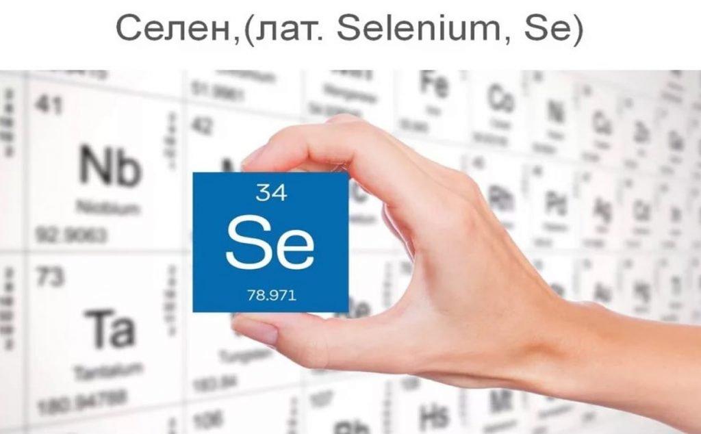 микроэлемент селен