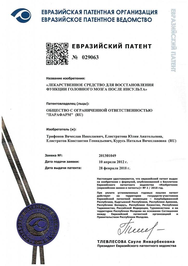 ЕАПО патент 029063 лекарственное средство для восстановления функции головного мозга после инсульта